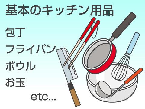 基本のキッチン用品