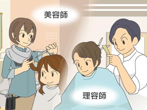 理容師・美容師
