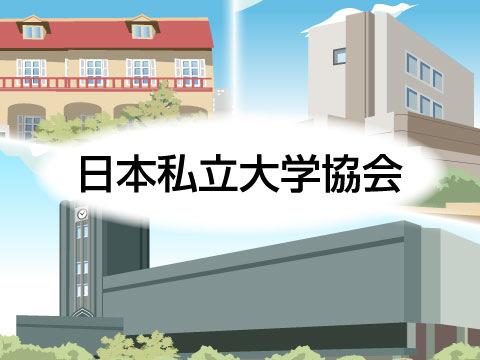 日本私立大学協会