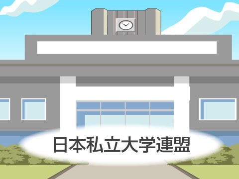 日本私立大学連盟
