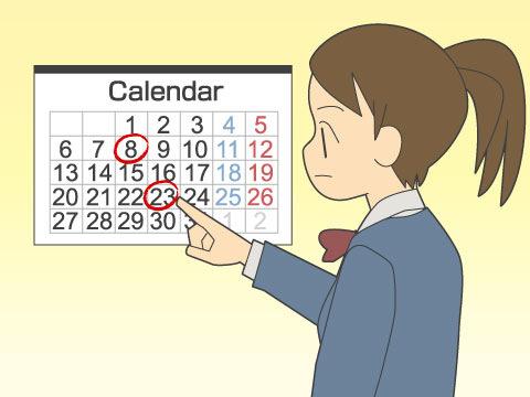 試験日自由選択制度