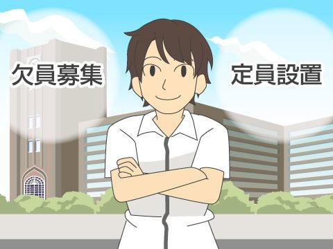 募集頻度と受験資格