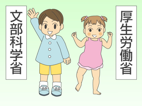 保育園と幼稚園の管轄
