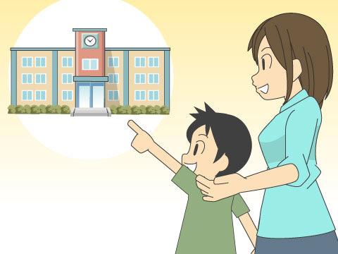 志望校を子どもと一緒に決める