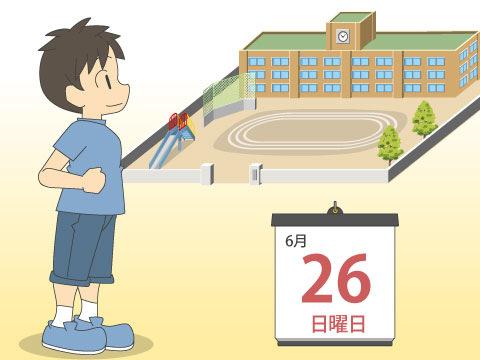 遊び場としての校庭開放