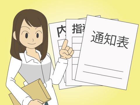 内申書と評価について