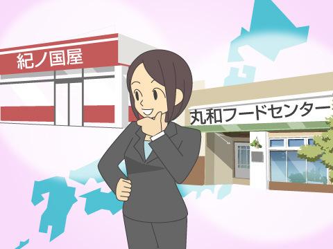 日本のスーパーマーケット第1号店