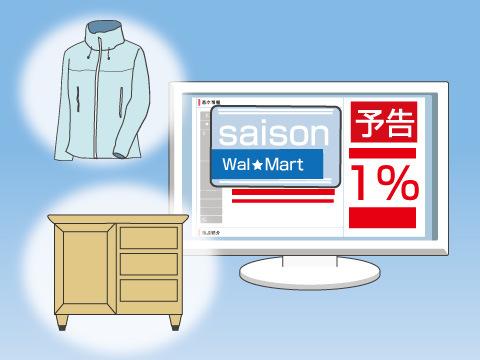「ウォルマートカード セゾン」のオトクな利用法