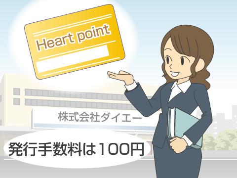 ポイントカード「ハートポイントカード」