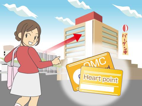 「ハートポイントカード」「OMCカード」のオトクな利用法