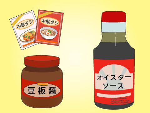 料理の幅を広げるなら中華調味料