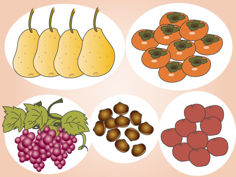 秋が旬の果物