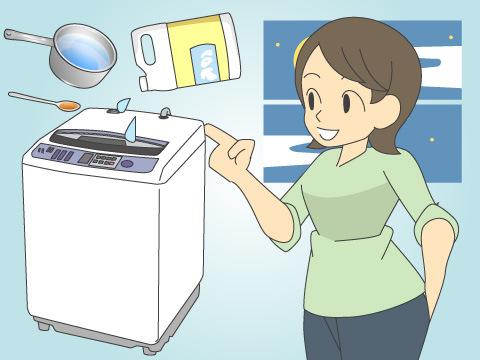 洗濯の仕方