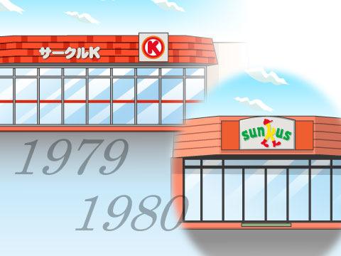 サークルKとサンクスの歴史