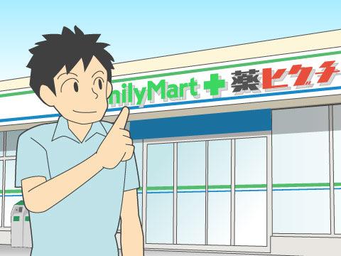 ファミリーマート 薬の販売