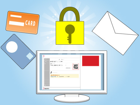 個人情報を暗号化しているか