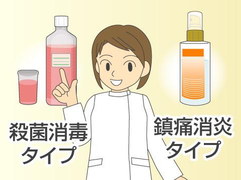 うがい薬の種類と効果