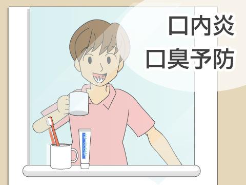 口内炎、口臭予防