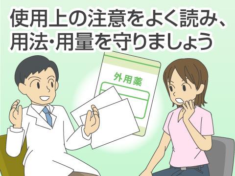 湿布の副作用、注意点など