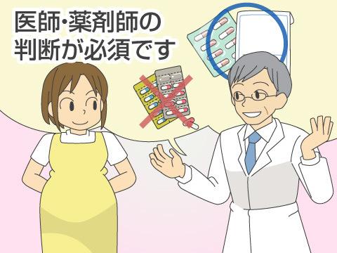 妊娠中の薬の使用について