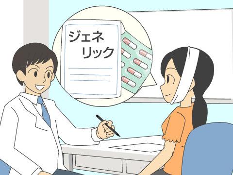 ジェネリック医薬品の入手方法