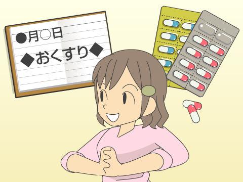 お薬手帳の役割