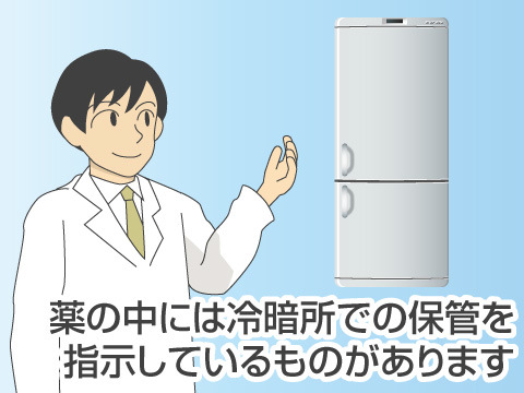 冷蔵庫に保存しておく医薬品