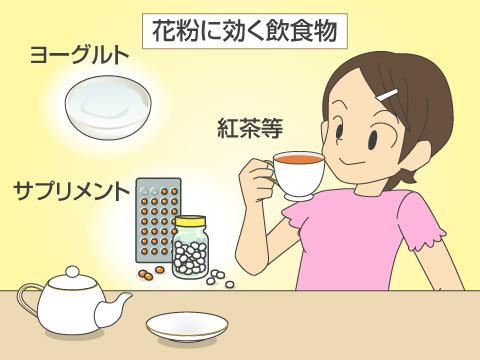 花粉症に効く飲食物