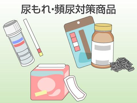 ドラッグストアで購入できる尿もれ・頻尿対策商品