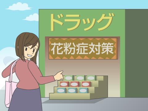 季節に合わせた医薬品・便利グッズ