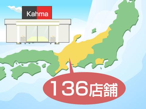 愛知県で誕生し中部エリアを代表するホームセンターに