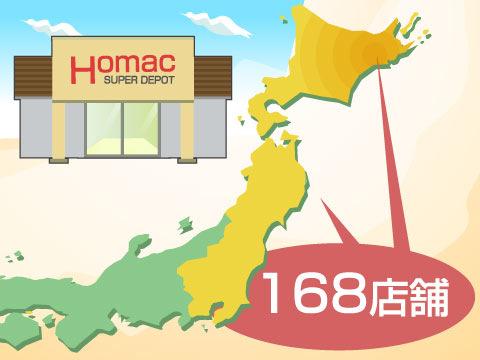 北海道で勢力を保ち続けるホームセンター