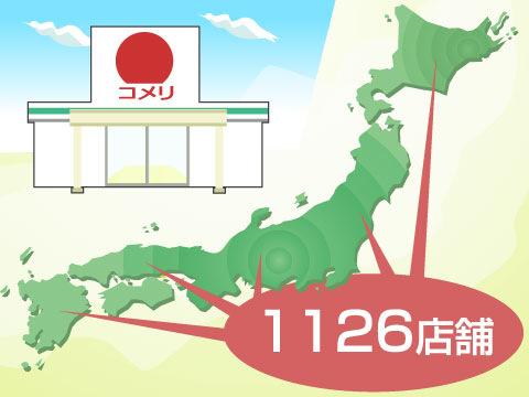 日本のホームセンターの4店舗に1店舗はコメリ
