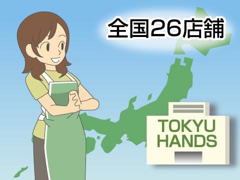 日本全国に展開する都市型ホームセンター