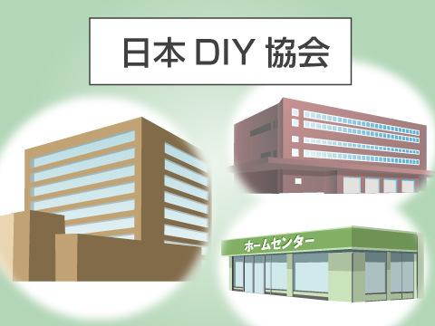 一般社団法人日本DIY協会について