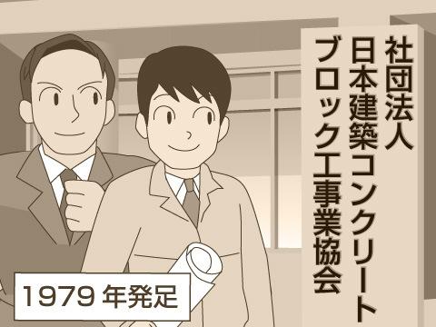 日本エクステリア建設業協会について
