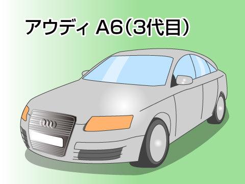 アウディ A6