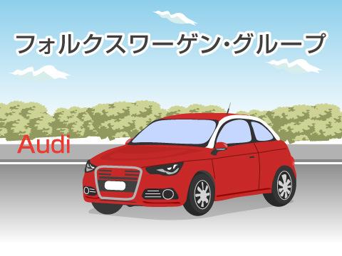 アウディ社と関係性の深い日本の自動車メーカー