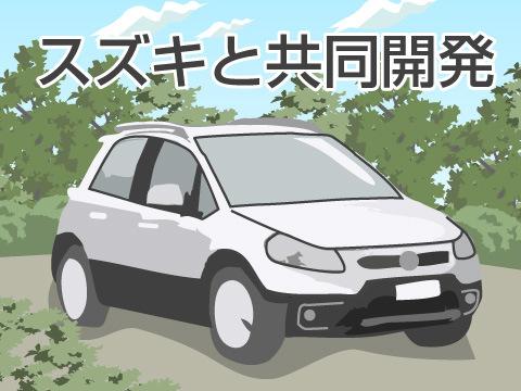 フィアット社と関係性の深い日本の自動車メーカー