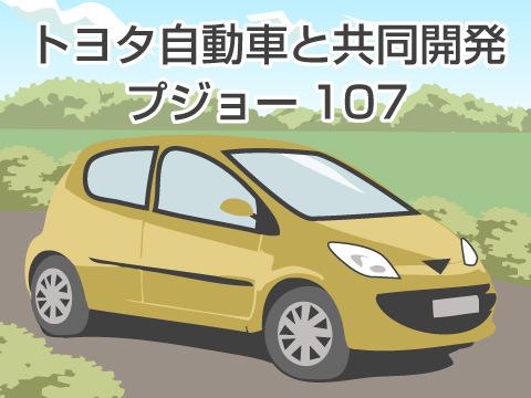 プジョー社と関係性の深い日本の自動車メーカー