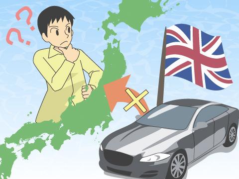 ジャガー社と関係性の深い日本の自動車メーカー