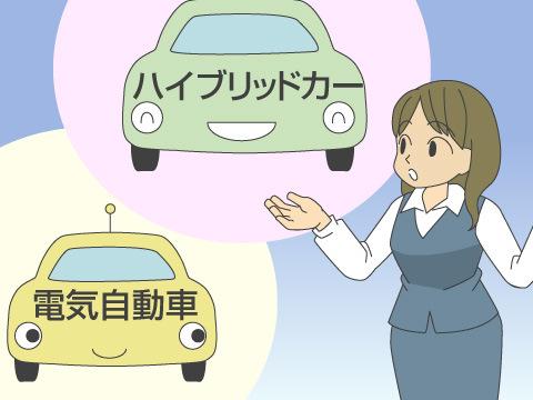 新エコカー減税・中古車特例