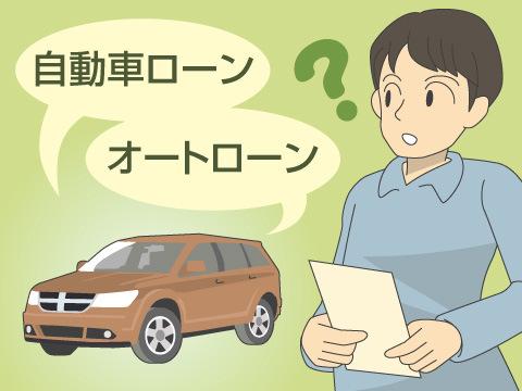 自動車の購入で使えるローンの種類