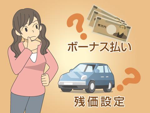 自動車用ローンに関する用語