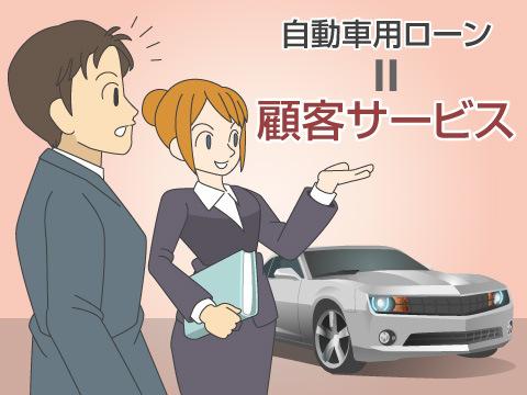 日本と世界の自動車用ローンに関する考え方の違い
