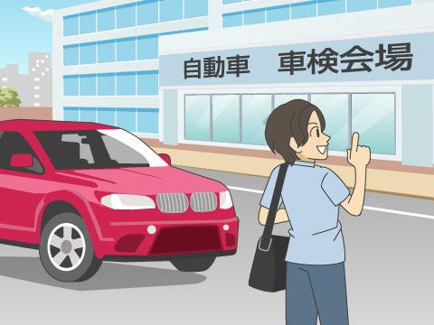 ユーザー車検