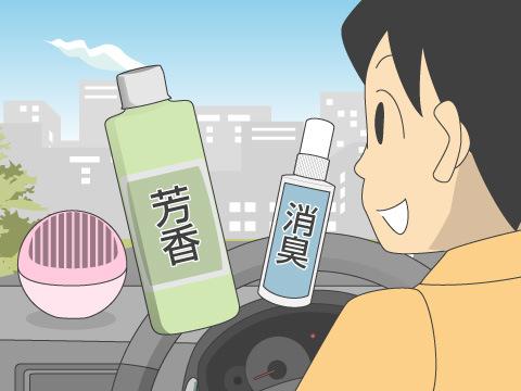 消臭剤、芳香剤