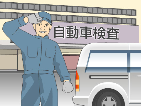 車検の方法