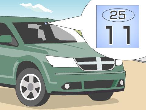 車検のタイミング