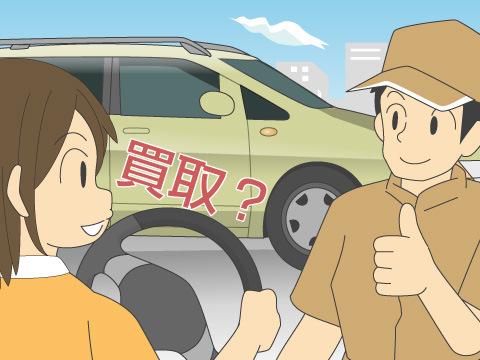 それまで使っていたカー用品を売却できる
